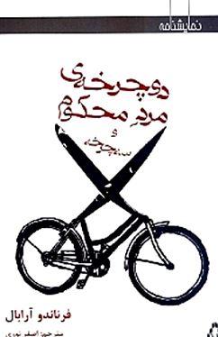 دوچرخه مرد محکوم و سهچرخه (2 نمایشنامه)