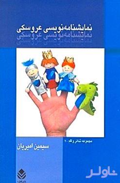 نمایشنامهنویسی عروسکی به همراه متن کامل 5 نمایشنامه