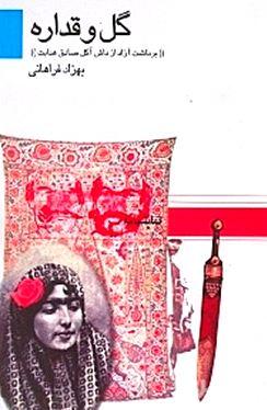 گل و قداره (برداشت آزاد از داش آکل صادق هدایت) نمایشنامه
