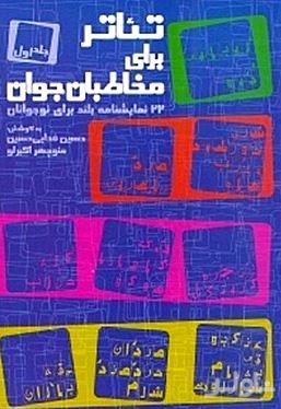 تئاتر برای مخاطبان جوان 22 نمایشنامه بلند برای نوجوانان 1 2 جلدی