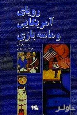 رویای آمریکایی و ماسهبازی