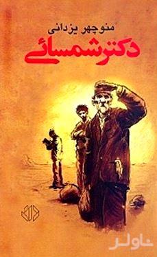 دکتر شمسایی