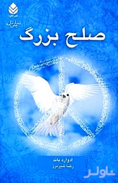 صلح بزرگ (بازیهای جنگ) نمایشنامه