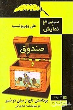 صندوق و برداشتن تاج از میان 2 شیر (2 نمایشنامه شادیآور)
