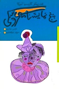 5 نمایشنامه عروسکی