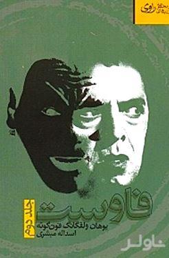 فاوست 2 2جلدی