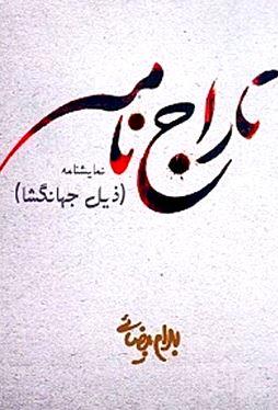 تاراجنامه (ذیل جهانگشا) نمایشنامه