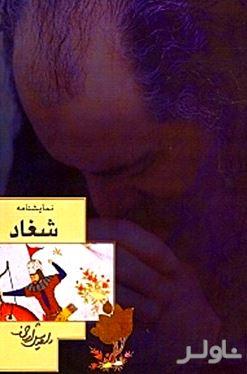شغاد (بر اساس نقل حکیم ابوالقاسم فردوسی توسی) نمایشنامه