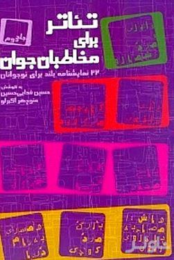 تئاتر برای مخاطبان جوان 22 نمایشنامه بلند برای نوجوانان 2 2 جلدی