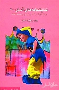 نمایشنامههای آسان 1 (برای اجرا در کلاس درس و صحنه تئاتر) نمایشنامه