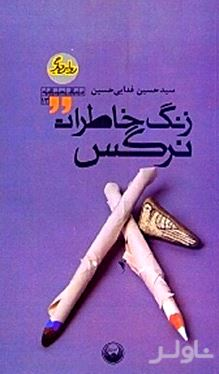 زنگ خاطرات نرگس (2 نمایشنامه همراه)