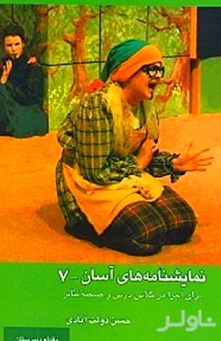 نمایشنامههای آسان 7 (برای اجرا در کلاس درس و صحنه تئاتر) نمایشنامه