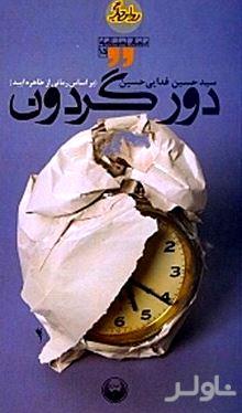 دور گردون (بر اساس رمانی از طاهره ایبد) نمایشنامه