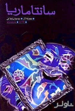 سانتاماریا (جلد دوم نمایشنامه)