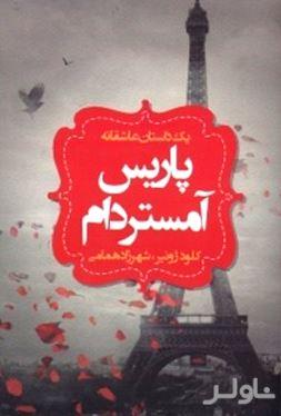 پاریس آمستردام (1 داستان عاشقانه)