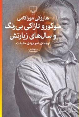 سوکورو تازاکی بیرنگ و سالهای زیارتش