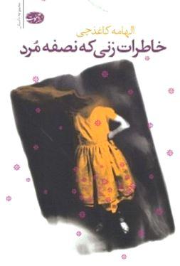 خاطرات زنی که نصفه مرد (14 داستان کوتاه)