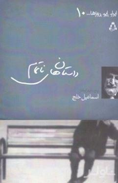 داستانهای ناتمام (5 نمایش کوتاه) نمایشنامه
