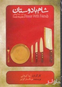 شام با دوستان (دی وی دی نمایشنامه)