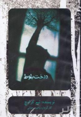 درخت بلوط (دی وی دی نمایشنامه)