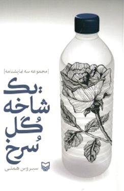 1 شاخه گل سرخ جاثلیق جناب هالو (3 نمایشنامه)