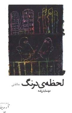 لحظه درنگ (2 نمایشنامه فراتر از صداقت و آوای آواره) نمایشنامه