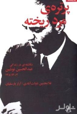 پرتره مرد ریخته (مکاشفهای در زندگی عبدالحسین نوشین در 2 پرده) نمایشنامه