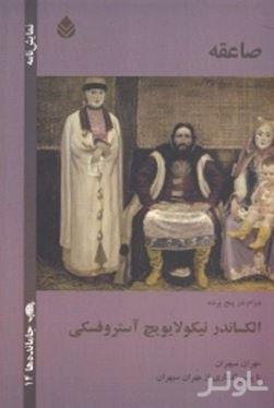 صاعقه (درام در 5 پرده) نمایشنامه