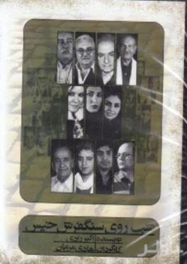 شب روی سنگفرش خیس (دی وی دی نمایشنامه)