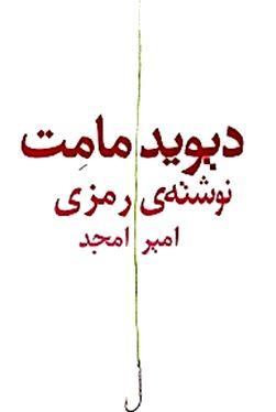 نوشته رمزی