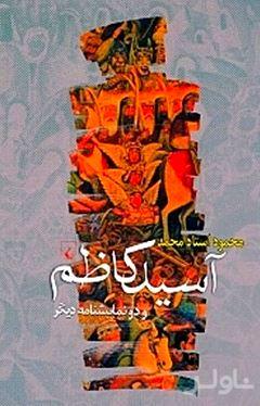 آسید کاظم و 2 نمایشنامه دیگر