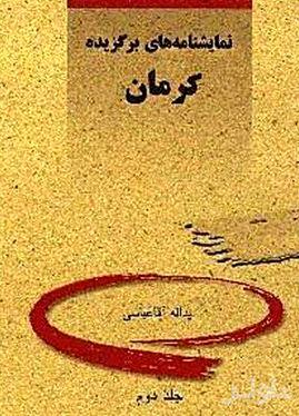 نمایشنامههای برگزیده کرمان 2