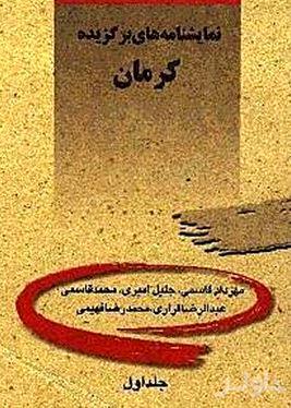 نمایشنامههای برگزیده کرمان 1