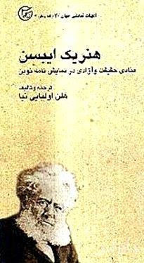 هنریک ایبسن (منادی حقیقت و آزادی در نمایشنامه نوین)