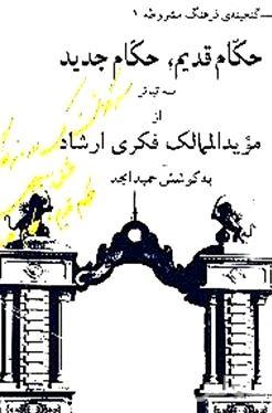 حکام قدیم حکام جدید (3 تیاتر) نمایشنامه