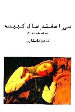 30 اسفند سال کبیسه و 3 نمایشنامه دیگر