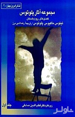 مجموعه آثار پلوتوس 1 (3 جلدی) نمایشنامه