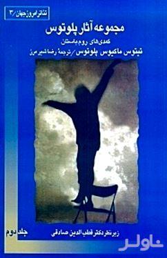 مجموعه آثار پلوتوس 2 (3 جلدی) نمایشنامه