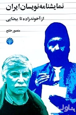 نمایشنامهنویسان ایران 1 (از آخوندزاده تا بیضایی)