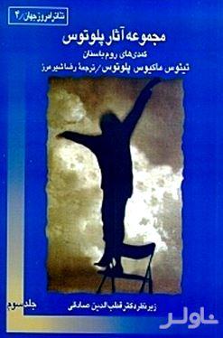 مجموعه آثار پلوتوس 3 (3 جلدی) نمایشنامه