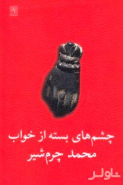 چشمهای بسته از خواب و عبدلمیمون لات پاکوتاه (2 نمایشنامه)