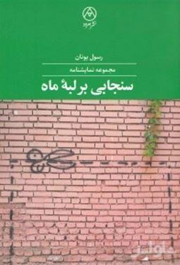 سنجابی بر لبه ماه تخممرغی برای پیشانی مرد شماره 13 1 بعدازظهر ادبی