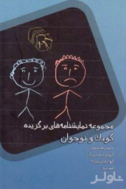 مجموعه نمایشنامههای برگزیده کودک و نوجوان