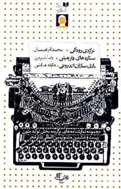 تراژدی رودکی و 2 نمایشنامه دیگر