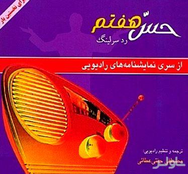 حس هفتم (نمایشنامه رادیویی)