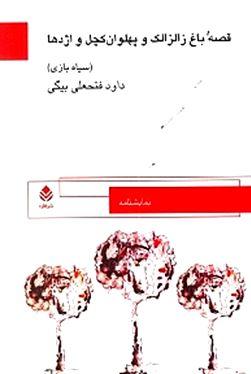 قصه باغ زالزالک و پهلوان کچل و اژدها