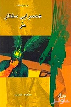 همسرایی مختار حر (2 نمایشنامه)