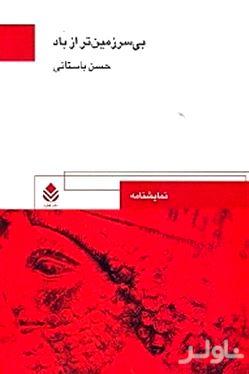 بیسرزمینتر از باد همراه با 2 نمایشنامه ایران و اژدهاچهرک