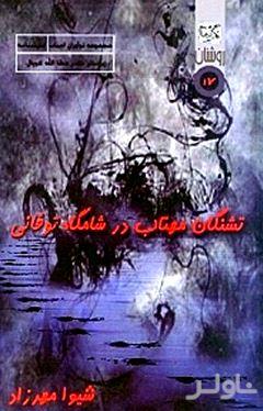 تشنگان مهتاب در شامگاه توفانی (3 نمایشنامه)