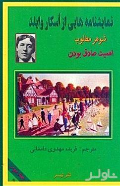 نمایشنامههای اسکار وایلد (جلد دوم)